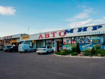 На фото магазин автотоваров Автомир, здесь установлена охранно-пожарная сигнализация