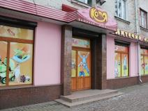 На фото вход в детский магазин Котя, где установлены gps охранная сигнализация и системы видеонаблюдения