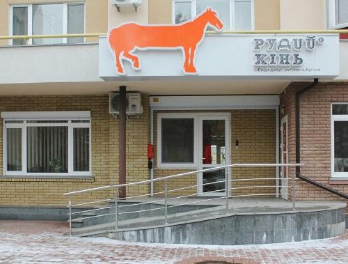 На фото event-агентство Рудий Кінь с изображением оранжевого коня на вывеске, здесь установлена система видеонаблюдения